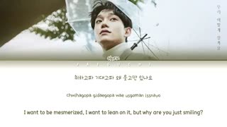 chen- shall we - lyrics