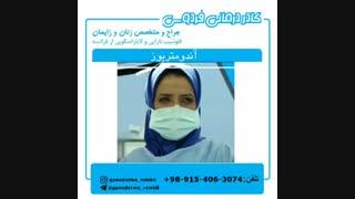 صحبت های متخصص زنان در خصوص بیماری آندومتریوز
