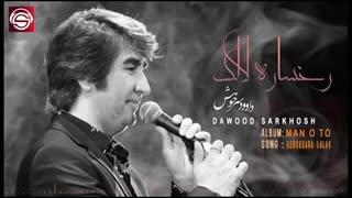 رخساره لالک- داوود سرخوش
