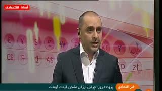 اخبار اقتصادی سه شنبه 9 مهر 1398