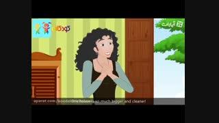 کارتون قصه ماهیگیر و ماهی طلایی - قصه های کودکانه - داستان های فارسی جدید