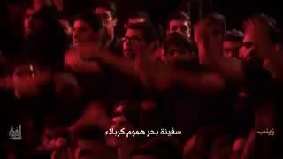 زینب | سید مجید بنی فاطمة