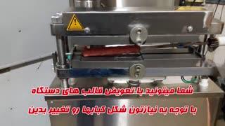 سیخ گیری انواع کباب کوبیده با دستگاه کباب زن|کباب گیر|کباب سیخ گیر PS400H