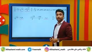 فیلم اموزش ریاضی دهم تجربی از علی هاشمی