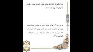 صفحه  085 -قرآن کریم