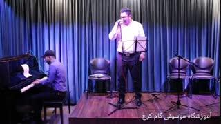 آموزش آواز در آموزشگاه موسیقی گام کرج