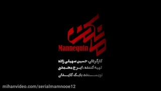 دانلود قسمت 7 سریال مانکن(کامل) خرید قانونی قسمت هفتم مانکن با لینک مستقیم