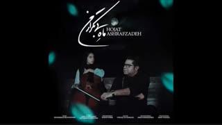 آهنگ جدید حجت اشرف زاده بنام ماه بی تکرار من