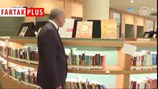 بازدید اردوغان از بزرگترین کتابخانه ترکیه