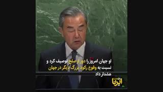 طرح چین برای صلح در خلیج فارس