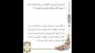 صفحه  087 -قرآن کریم