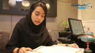 شاهنامه خوانی | دکتر مسعود داوودیان