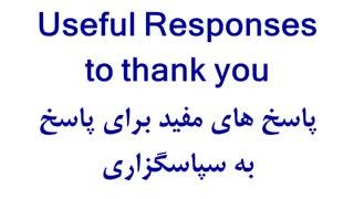چگونه در انگلیسی تشکر کنیم و به تشکر دیگران پاسخ دهیم؟