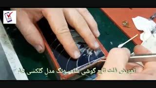 آموزش تعویض فلت تاچ گوشی سامسونگ کلکسی A8