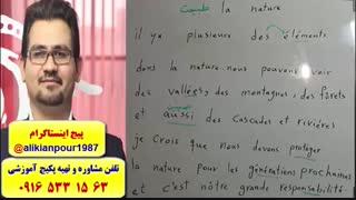 آموزش مکالمه زبان فرانسه ـ گرامر فرانسه ـ لغات فرانسه ـ استاد علی کیانپور