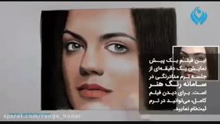 آموزش نقاشی چهره به شیوه ی ساخت و ساز با مدادرنگی