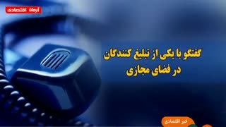 اخبار اقتصادی یکشنبه 14 مهر 1398