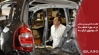 افاضات اقای مهدی دادفر در مورد صنعت خودروی ترکیه