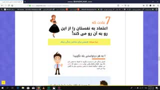 چگونه با 7 عادت ساده اعتماد به نفس شما زبان زد عام و خاص می شود؟