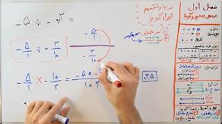 ریاضی 8 - فصل 1 - بخش 5 : ضرب و تقسیم عددهای گویا و سوالات ترکیبی