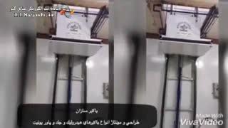 بالابر هیدرولیک عظمت در اصفهان