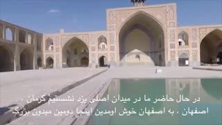 ایران از نگاه توریست خارجی