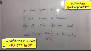 سریعترین روش آموزش مکالمه فرانسه ـ لغات فرانسه و گرامر فرانسه