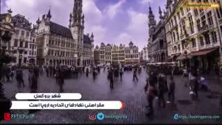بروکسل، پایتخت اداری اروپا در پایتخت بلژیک - بوکینگ پرشیا