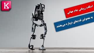 اسکلت روباتی جام جهانی به معمولین قدمهای دوباره میبخشد