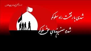 کلیپ اربعین حسینی