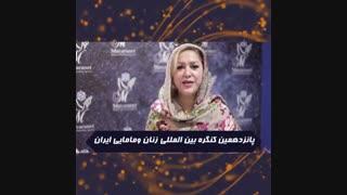 پانزدهمین کنگره بین المللی زنان و مامایی ایران-دکترمژگان بیک زاده