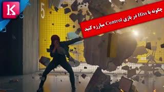چگونه با Hiss در بازی Control  مبارزه کنید