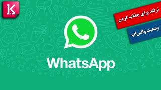 ترفند برای جذاب کردن وضعیت واتساپ