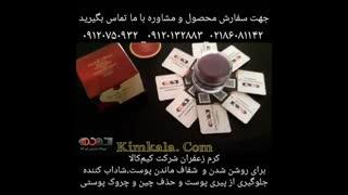 کرم زعفران ریلاکو | از بین بردن چروک های پوستی | خواص زعفران | خرید زعفران مرغوب | قیمت زعفران ایرانی | 09120750932