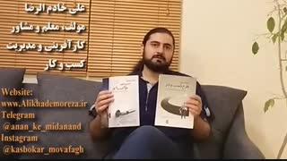 کتاب کار با علی خادم الرضا | فصل 2 قسمت 3 | راهنمای تدوین طرح کسب و کار