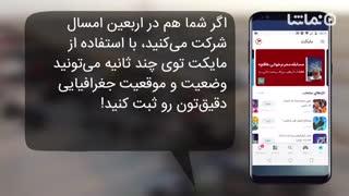 اربعین آسان با مایکت (اشتراک آفلاین و رایگان موقعیت با استفاده از اپلیکیشن مایکت)
