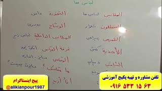 سریعترین روش آموزش زبان عربی ـ استاد 10 زبانه ( علی کیانپور)