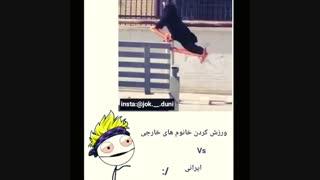 ورزش کردن خانومای خارجی VS ایرانیXD