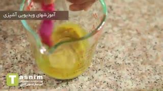 سس خردل سالاد | فیلم آشپزی