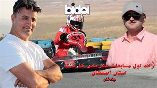 کلیپ اولین راند مسابقات قهرمانی کارتینگ استان اصفهان 1398