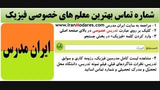 سایت مدرسین فیزیک و لیست معلم های خصوصی فیزیک در تهران و کرج