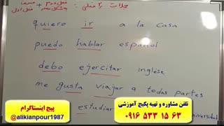 آموزش 100 % تضمینی مکالمه زبان اسپانیایی، گرامراسپانیایی ولغات اسپانیایی