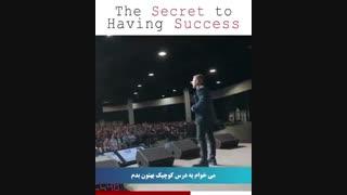 گرنت کاردون - راز موفقیت