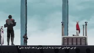 BEM قسمت پایانی 12 فارسی