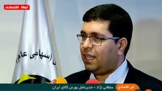 اخبار اقتصادی چهارشنبه 24 مهر 1398