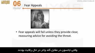 تبلیغات متقاعد سازی و ترس