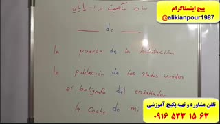 سریعترین روش آموزش زبان اسپانیایی ـ استاد 10 زبانه ( علی کیانپور)