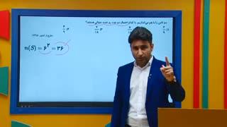 ریاضیدوازدهم انسانی از علی هاشمی