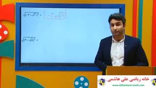 آموزش ریاضی نهم تیزهوشان از علی هاشمی مشاوره محصولات 09120039954