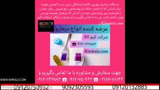 درمارولر اصل | میکرونیدلینگ صورت | کلاژن سازی برای پوست | درمارولر تیتانیومی | هزینه نیدلینگ صورت | 09120132883